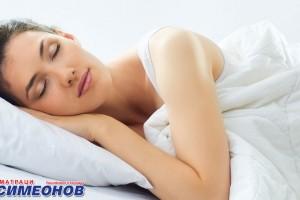 Как да спим здравословно – съвети