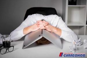 Преумората на работното място – как влияе върху нас?